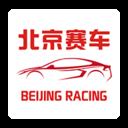 北京赛车资讯稳定版