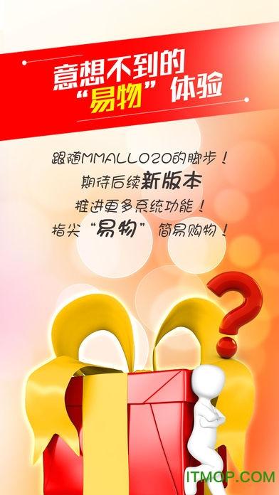马来西亚mmallo2o苹果端 v1.2.0 iPhone版 3