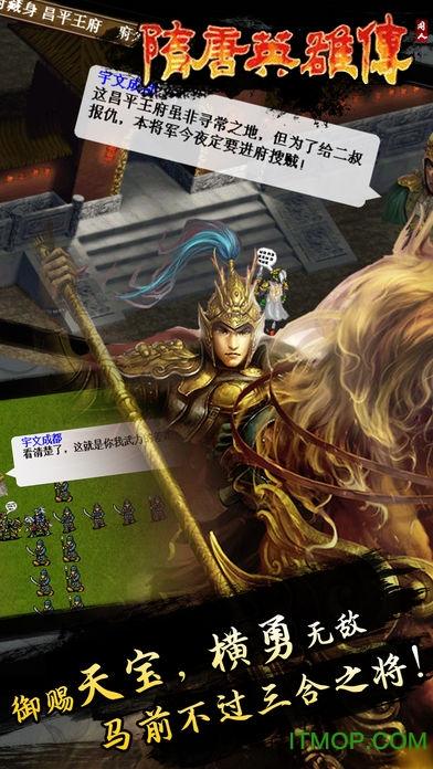 天火同人隋唐英雄传手机版 v1.4.0009 安卓版 0