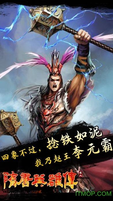天火同人隋唐英雄传手机版 v1.4.0009 安卓版 2
