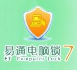 易通电脑锁(电脑安全和使用管理工具)