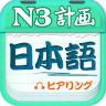 日语N3听力考试软件