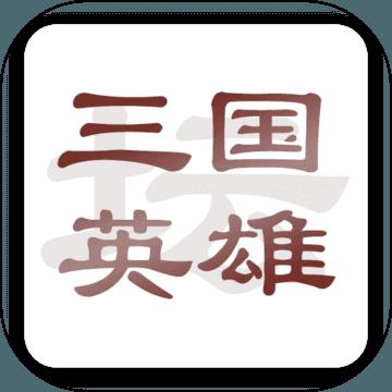 苹果版三国英雄坛无限金币