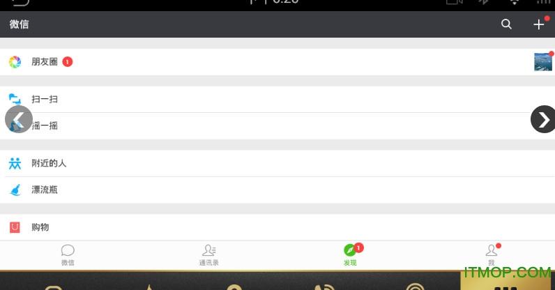 微信车机版apk v6.5.16 安卓版 0