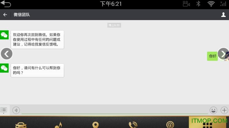 微信车机版apk