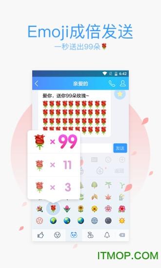 手机qq输入法 v6.10.1 官方安卓版 0