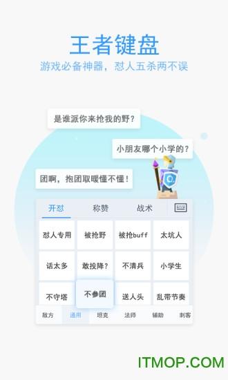 手机qq输入法 v6.4.1 官方安卓版 4