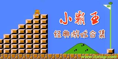 小霸王记忆卡游戏大全_经典小霸王游戏目录_小霸王游戏机合集下载