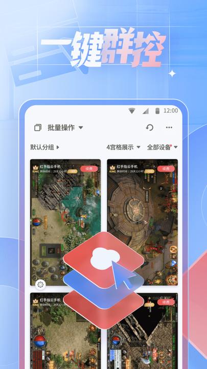 红手指云手机苹果版vip破解版 v2.1.42 iPhone版 1