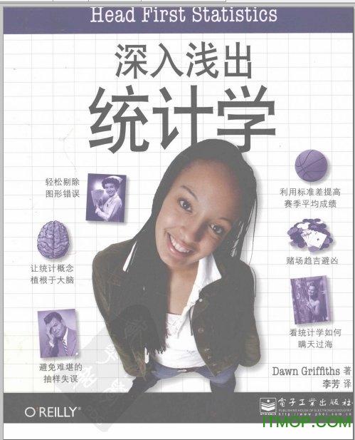 深入浅出统计学中文版 pdf