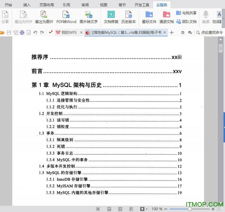 高性能mysql第3版 中文版 pdf 高清完整版 0