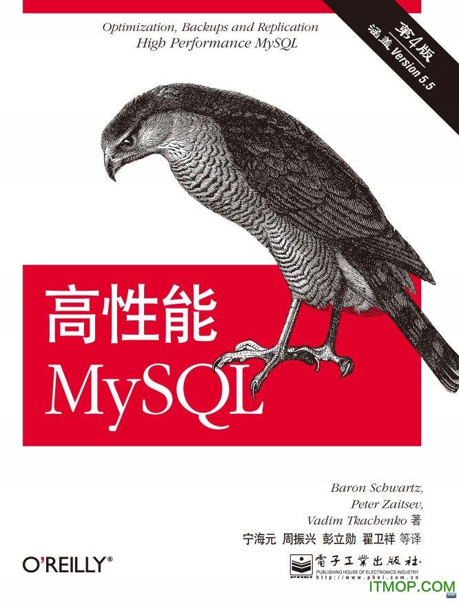高性能mysql第四版 pdf