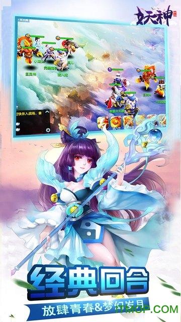 妖神手游正版 v1.0.70 安卓版 0