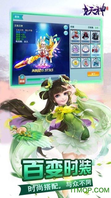 妖神手游正版 v1.0.70 安卓版 2