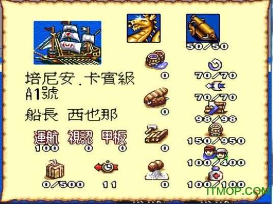 大航海�r代2 v1.0 中文安卓版 0