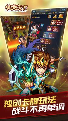 仙元天下ios版游戏 v1.0.1 iPhone版 3