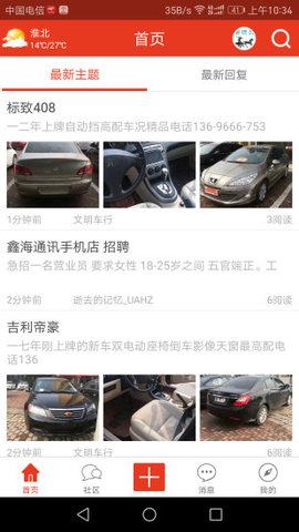 淮北论坛ios版 v1.1.83 iPhone版 0