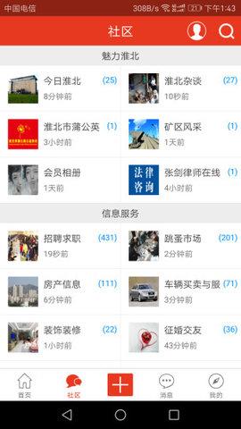 淮北论坛app下载