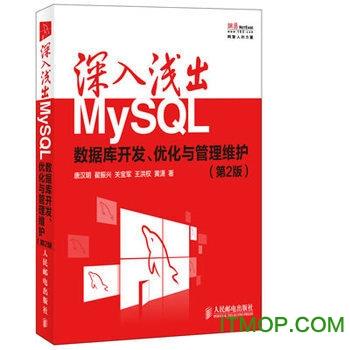 深入浅出mysql第三版pdf