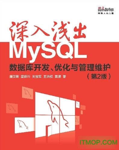 深入浅出mysql 第3版电子版 pdf完整版 0