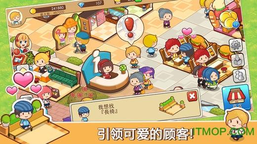 开心商店最新版本(Happy Mall Story) v2.1.1 安卓中文版单机版 1