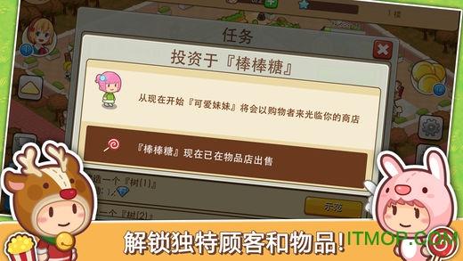 开心商店最新版本(Happy Mall Story) v2.1.1 安卓中文版单机版 2
