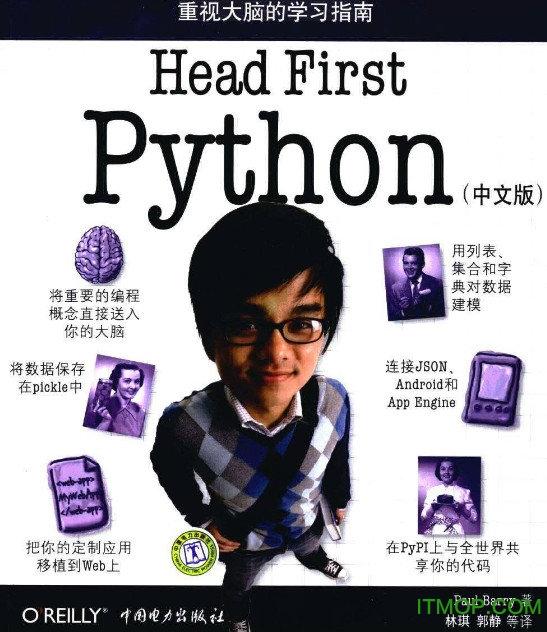 深入浅出python中文版pdf