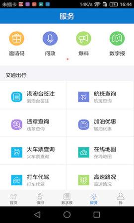i东莞app
