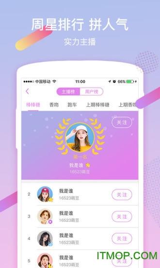 羚萌show直播 v2.0.1 官网安卓版 0