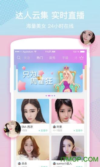 羚萌show app