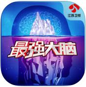 江苏卫视最强大脑游戏手机版v2.2 最新安卓版