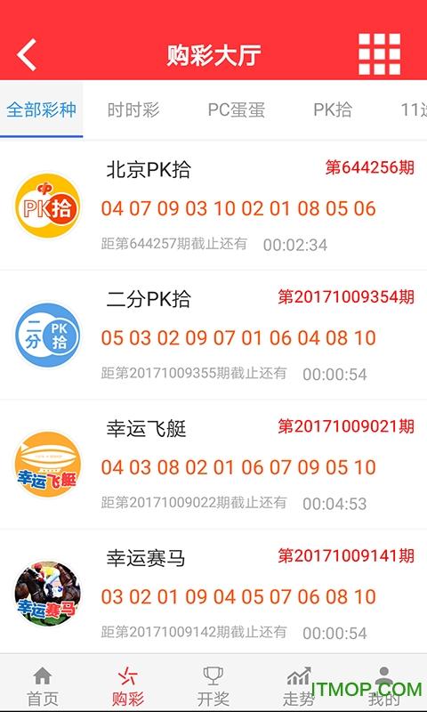 306彩票 v1.0.3 官网安卓版0