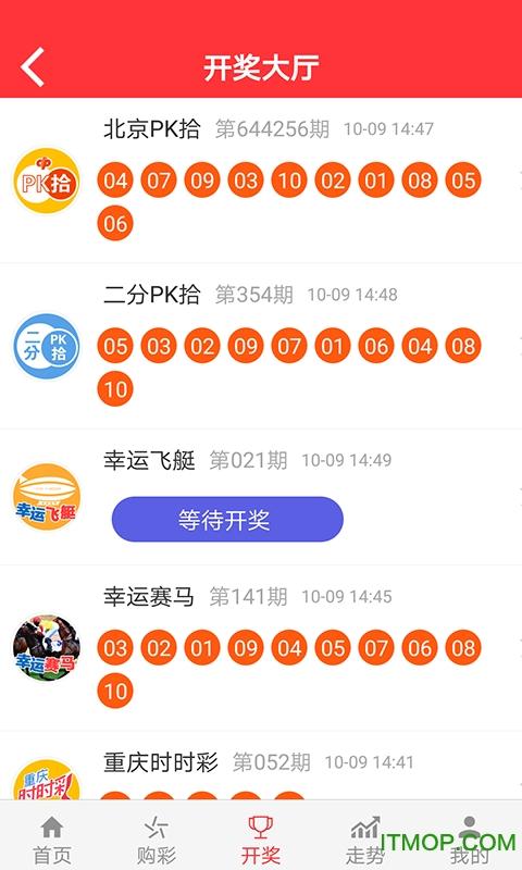 306彩票 v1.0.3 官网安卓版1