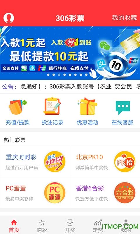 306彩票 v1.0.3 官网安卓版3