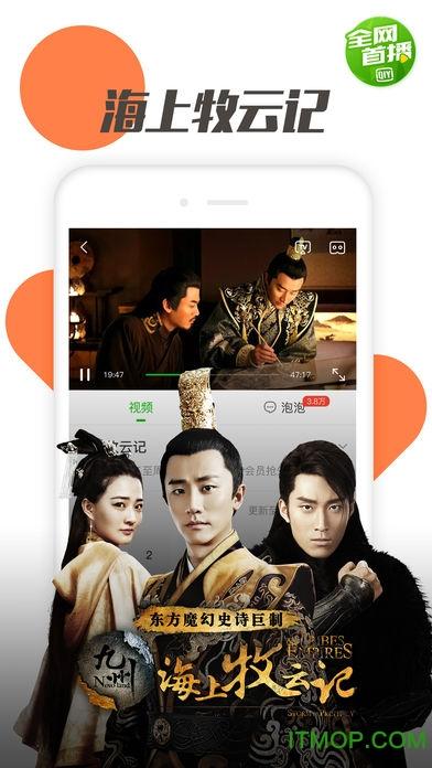 爱奇艺iPhone客户端 v8.12.5 苹果手机版 0