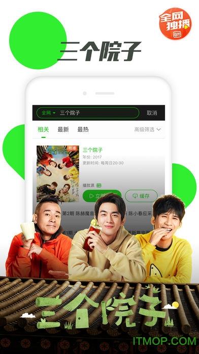 爱奇艺iPhone客户端 v8.12.5 苹果手机版 1