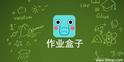 作业盒子app下载-作业盒子小学下载安装-作业盒子学生端