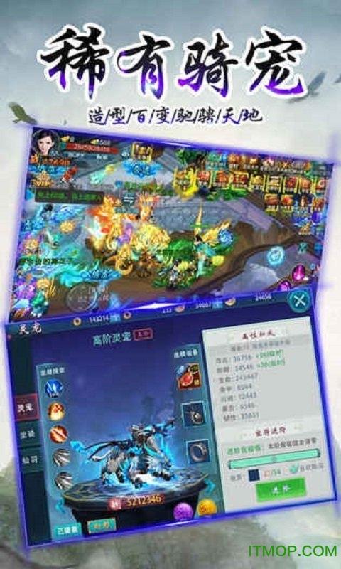 万剑至尊手游 v50.3.0 安卓版 3