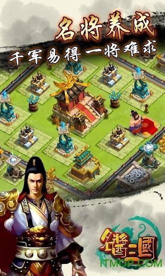 名酱三国apk九游版手游 v1.1.7 安卓版1