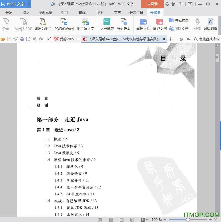 周志明深入理解java��M�C 第三版 pdf �子版 0