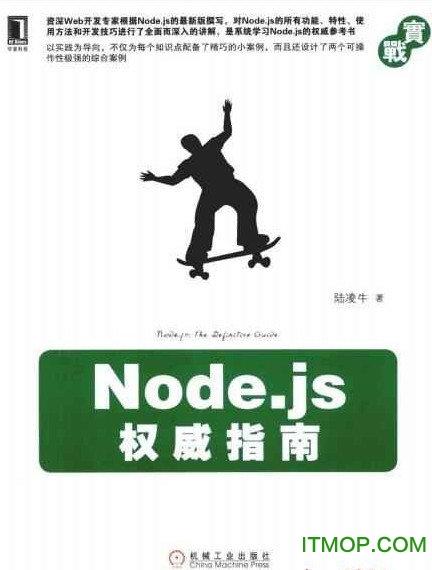 node.js权威指南完整版 高清电子版 0