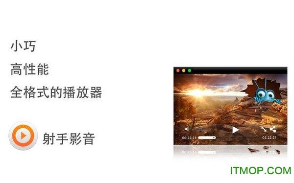 射手播放器mac破解版 v1.2.6 绿色版 0