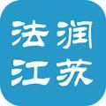 法润江苏普法平台v1.0.5 安卓版_附二维码