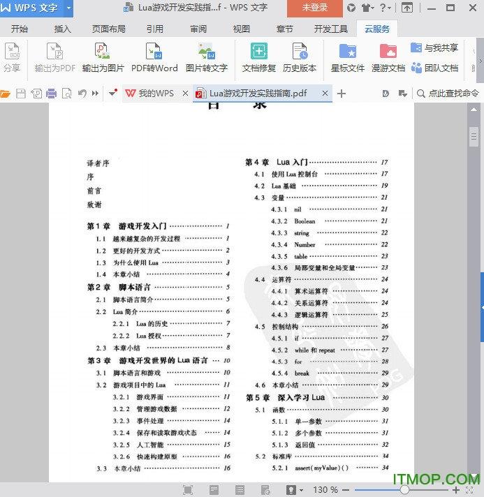 lua游戏开发实践指南 pdf下载 lua游戏开发实践指南中文版下载电子完整版