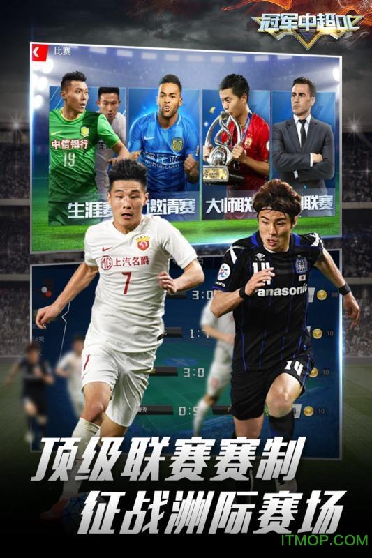 冠军中超ol龙8国际娱乐long8.cc v2.1.0 安卓版 3