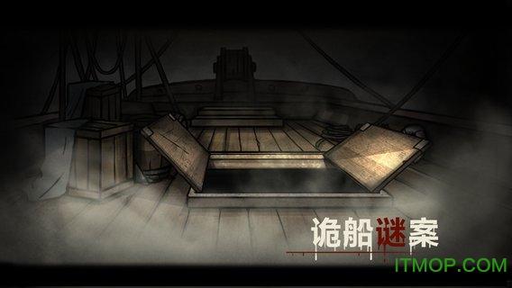 诡船谜案手游九游版 v1.0.3 安卓中文版0