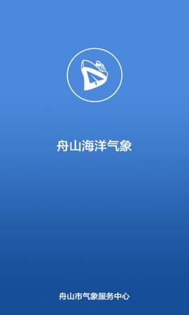 舟山海洋气象台 v1.0.3 安卓版0
