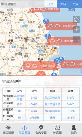 舟山海洋气象台 v1.0.3 安卓版1