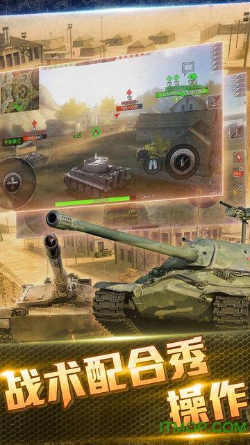坦克闪电战 v2.6.4 安卓版1