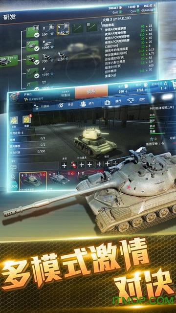 坦克闪电战 v2.6.4 安卓版2